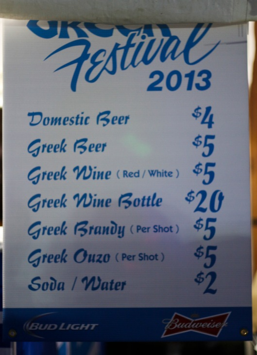 greek festival drinks